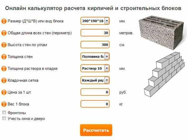 как посчитать кубатуру блоков